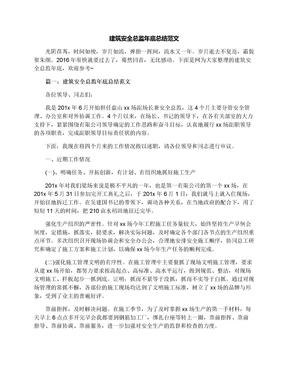 建筑安全总监年底总结范文.docx