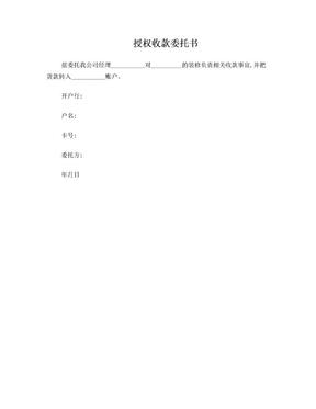 装修公司授权委托书.doc