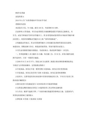 【高二政史地】2010 广东学业水平测试试题+答案(共9页).doc
