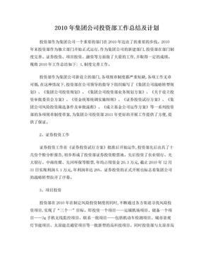 投资工作总结.doc