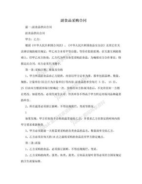 副食品采购合同.doc