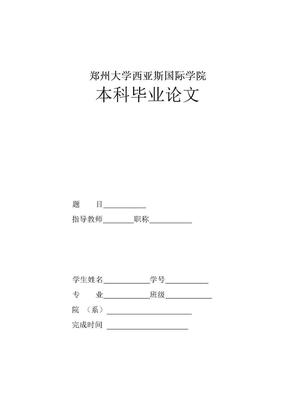 关于企业资本结构优化问题的探讨.doc