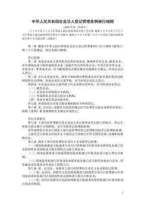 中华人民共和国企业法人登记管理条例施行细则.doc