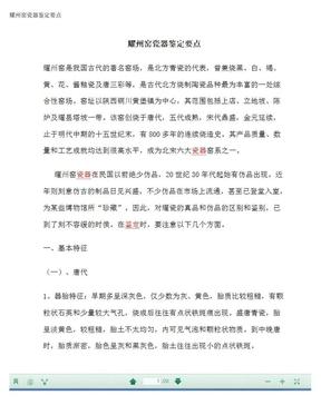 耀州窑瓷器鉴定.pdf