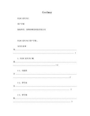 FX2NC系列plc用户手册.doc