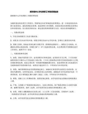 新桥镇中心学校教职工考勤管理制度.docx
