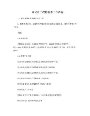 调试总工程师基本工作内容.doc