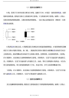 股票概念与指标(杨百万).doc