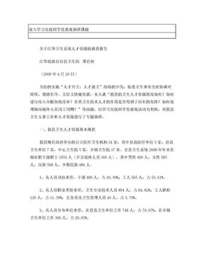 关于江华卫生系统人才资源的调研报告(谭有恒).doc