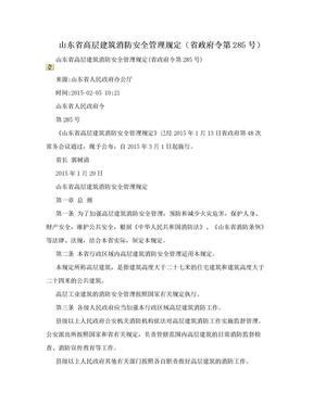山东省高层建筑消防安全管理规定(省政府令第285号).doc