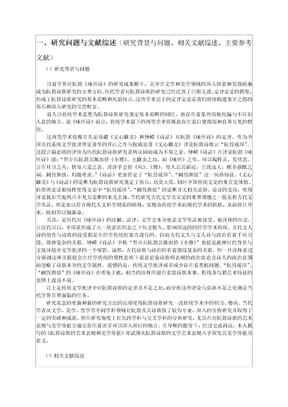 阮籍诗歌的艺术表现和审美价值.doc