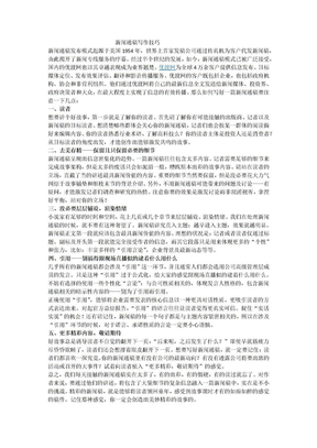 新闻通稿写作技巧.docx