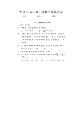 五年级数学竞赛试卷【1】.doc
