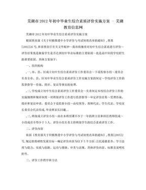 芜湖市2012年初中毕业生综合素质评价实施方案 - 芜湖教育信息网.doc