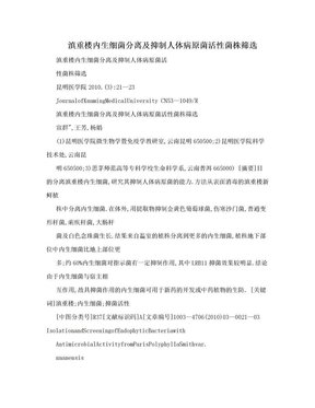 滇重楼内生细菌分离及抑制人体病原菌活性菌株筛选.doc