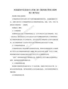 河北版初中信息技术七年级上册《第四课计算机互联网络》教学设计.doc