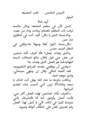 阿拉伯语课文(第四册第五课).doc
