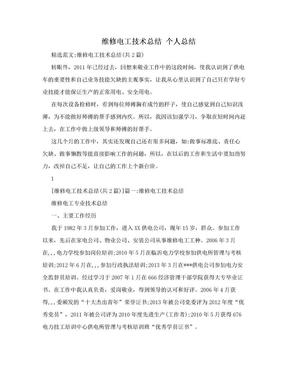 维修电工技术总结  个人总结.doc