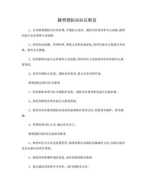 微型消防站站长职责.doc