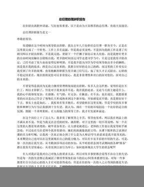 总经理助理辞职报告.docx