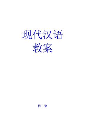 现代汉语教案(完整版)和.doc