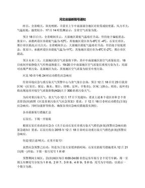 河北省最新限号通知.docx