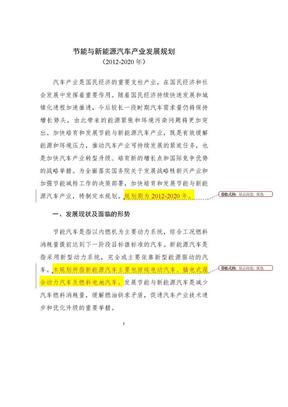 (2012-2020)节能与新能源汽车产业发展规划.doc