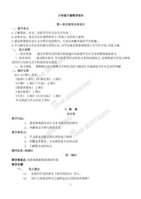 (苏教版)八年级下册语文教案全集.doc