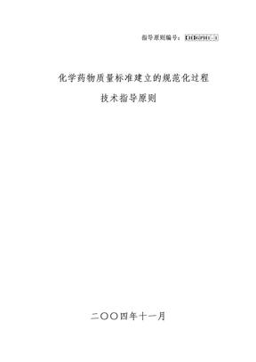化学药物质量标准建立的规范化过程技术指导原则(DOC 31页).doc