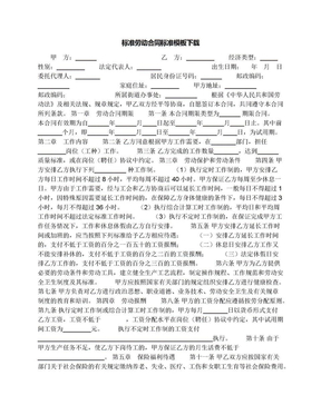 标准劳动合同标准模板下载.docx