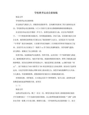学校秋季运动会新闻稿.doc