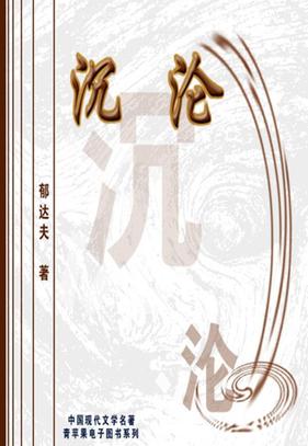 郁达夫-沉沦.pdf