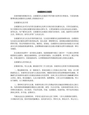 会展服务礼仪规范.docx