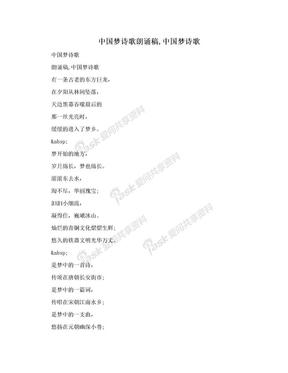 中国梦诗歌朗诵稿,中国梦诗歌.doc