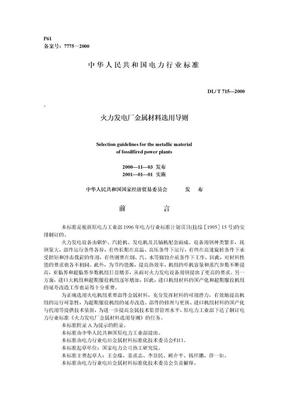 《火力发电厂金属材料选用导则》DLT715-2000.doc