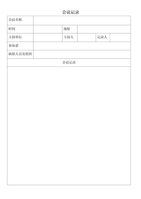 会议记录表格模板