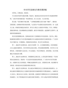 中小学生法制安全教育课讲稿.doc
