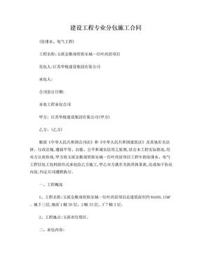 水电工程专业分包施工合同.doc