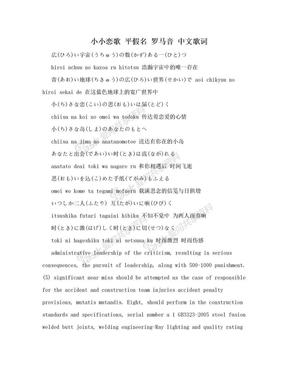 小小恋歌 平假名 罗马音 中文歌词.doc