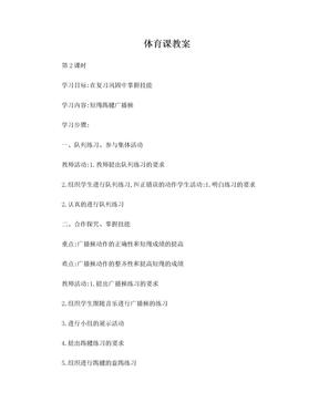 小学四年级体育课教案全册.doc