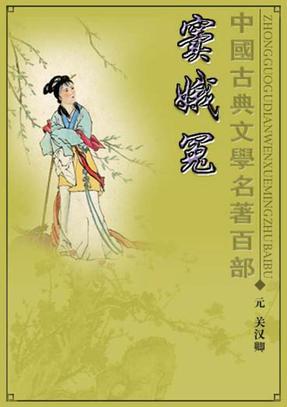 典文学名着百部089++窦娥冤(元)关汉卿.pdf