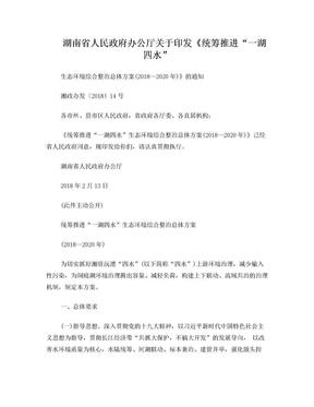 湖南省人民政府办公厅关于印发《统筹推进一湖四水.doc