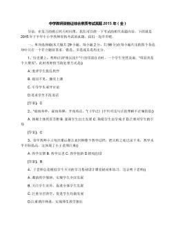 中学教师资格证综合世爵注册地址考试真题2015年(全)