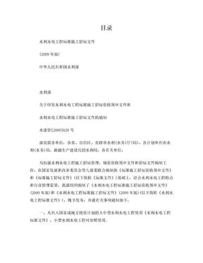 水利水电工程标准施工招标文件(2009年版).doc