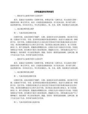 小学生童话作文写作技巧.docx