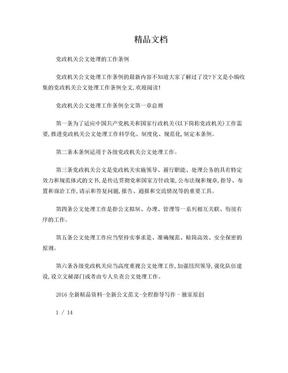 党政机关公文处理的工作条例.doc