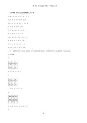 2009北京公务员真题行测.doc