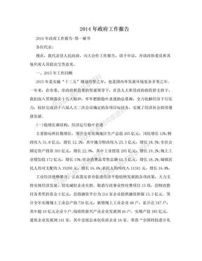 2014年政府工作报告.doc