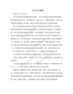 公文行文规范.doc