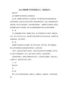 2016城镇燃气管理条例全文(最新版本).doc